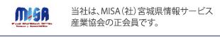 当社は、MISA(社)宮城県情報サービス産業協会の正社員です。