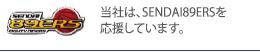 当社は、SENDAI89ERSを応援しています。