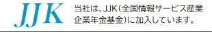 当社は、JKK(全国情報サービス産業厚生年金基金)に加入しています。